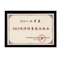 ISO good faith excellent certificate enterprise